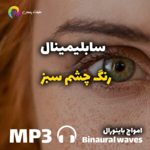 رنگ چشم سبز