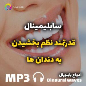 قدرتمند نظم بخشیدن به دندان ها