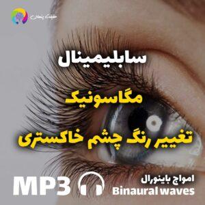 مگاسونیک تغییر رنگ چشم خاکستری
