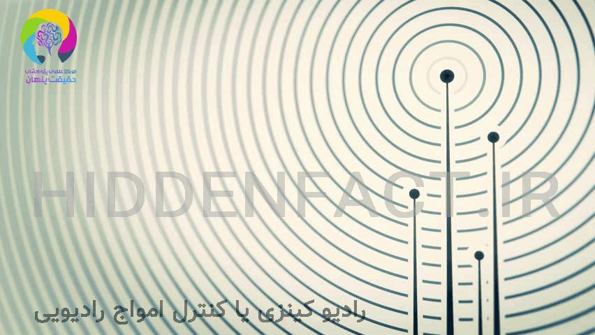 رادیو کینزی یا کنترل امواج رادیو توسط قدرت و نیروی درون