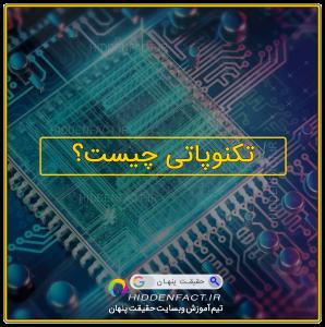 تکنوپاتی یا کنترل وسایل الکترونیکی به وسیله نیروی ذهن