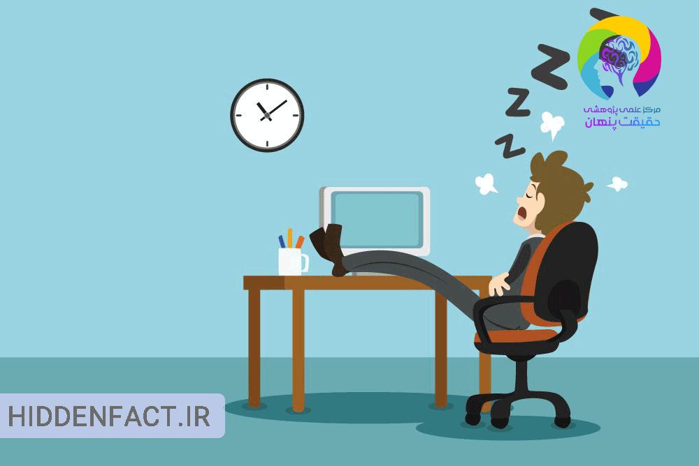 بی حوصلگی و کسالت در هنگام کار و فعالیت های روزانه