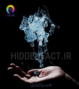 هیدروکینزی و کنترل آب توسط نیرویی درونی و نیروی ذهن
