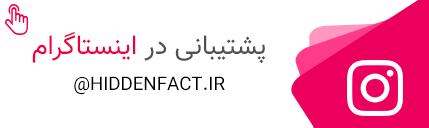 پشتیبانی اینستاگرام