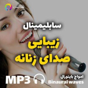زیبایی صدا زنانه