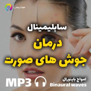 درمان جوش های صورت