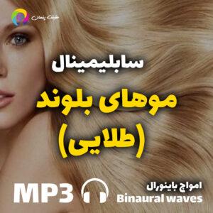 موهای بلوند (طلایی)
