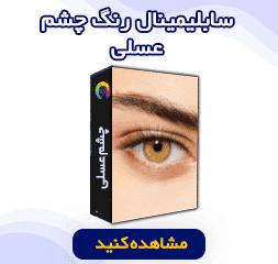 سابلیمینال رنگ چشم عسلی