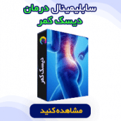 سابلیمینال درمان دیسک کمر