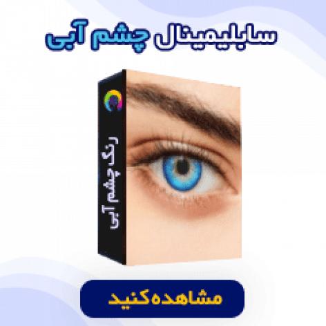 سابلیمینال رنگ چشم آبی به همراه ۱۰ مزیت و روش های استفاده راحت