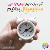زمان اثرگذاری سابلیمینال زمان نتیجه گیری سابلیمینال