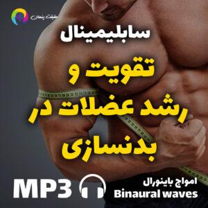 تقویت و رشد عضلات در بدنسازی