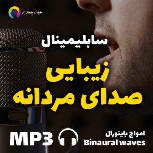 زیبایی صدای مردانه