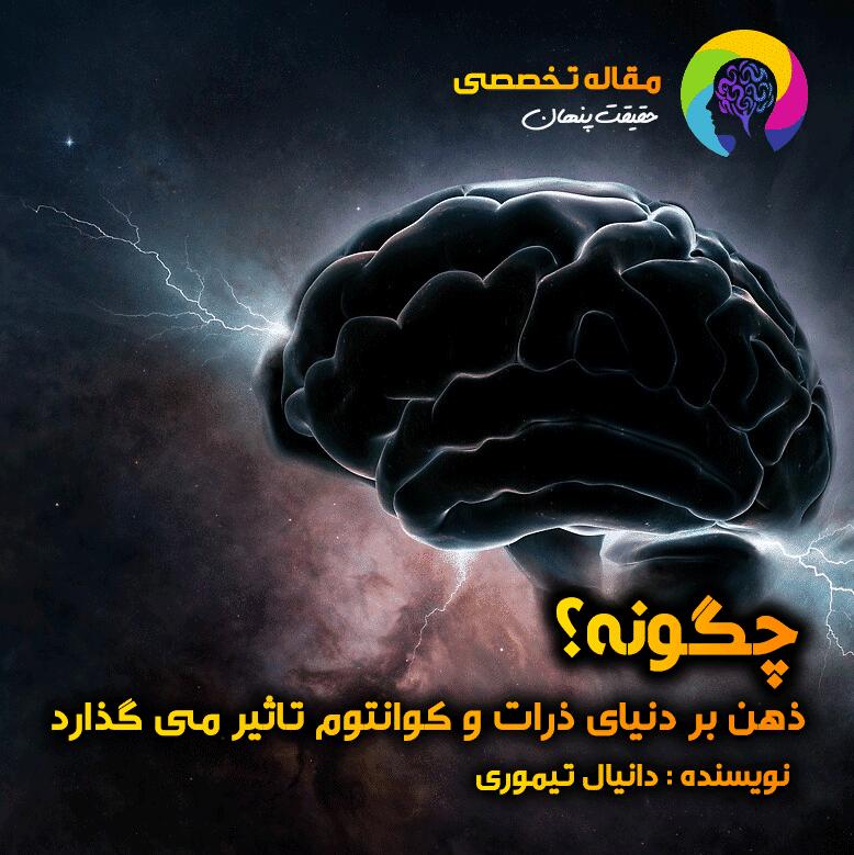 مقاله-تخصصی تاثیر ذهن بر دنیای کوانتوم و ذرات حقیقت پنهان