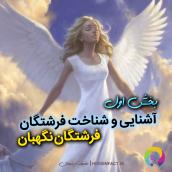 آشنایی با فرشتگان حقیقت پنهان