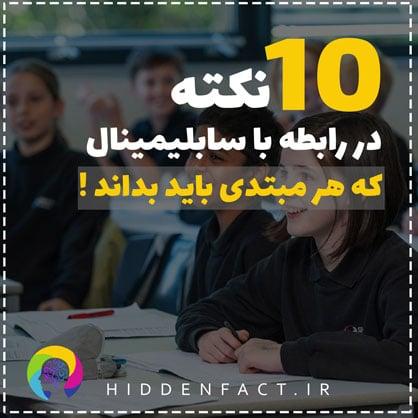 10 نکته برای مبتدیان