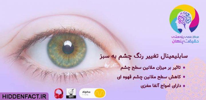 سابلیمینال چشم سبز روشن