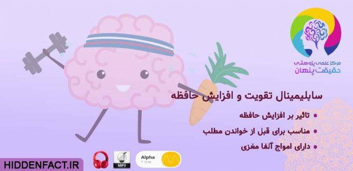 سابلیمینال افزایش حافظه