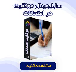 سابلیمینال موفقیت در امتحانات