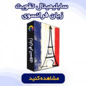 سابلیمینال تقویت یادگیری زبان فرانسوی