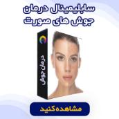 سابلیمینال درمان جوش های صورت