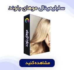 سابلیمینال موهای بلوند